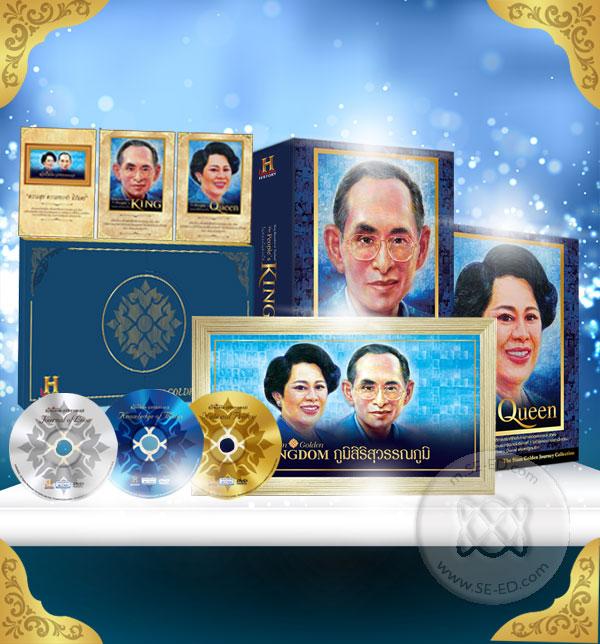 ชุด DVD Siam Golden Kingdom ภูมิสิริสุวรรณภูมิ