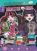 นิตยสาร Monster High ฉบับที่ 14 +สมุดโน้ต