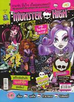 นิตยสาร Monster High ฉบับที่ 15 สวยซ่า มั่นใจ สไตล์มอนเตอร์! +ยางลบ