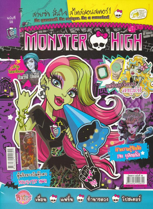 นิตยสาร Monster High ฉบับที่ 18 สวยซ่า มั่นใจ สไตล์มอนเตอร์! +ยางลบ