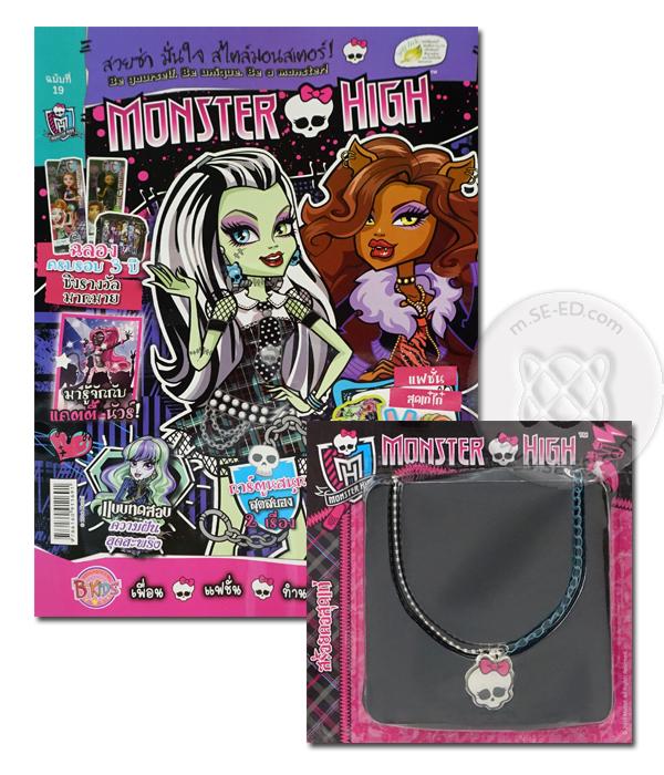 นิตยสาร Monster High ฉบับที่ 19 สวยซ่า มั่นใจ สไตล์มอนเตอร์! +สร้อยคอสุดเท่