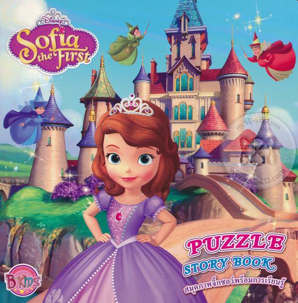 Sofia the First : Puzzle Story Book สมุดภาพจิ๊กซอว์พร้อมการเรียนรู้