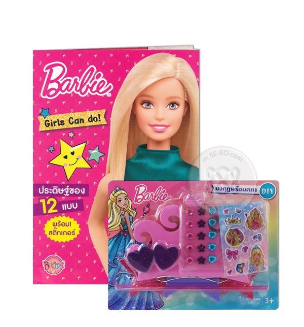 Barbie Girls Can Do! +มงกุฎพร้อมคทา DIY