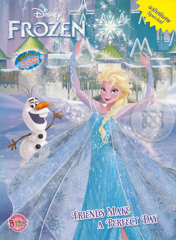 Disney Frozen Special : Friends Make a Perfect Day