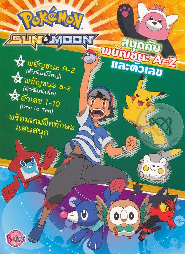 Pokemon Sun & Moon สนุกกับพยัญชนะ A-Z และตัวเลข