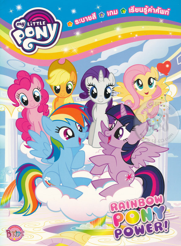 My Little Pony : Rainbow Pony Power!