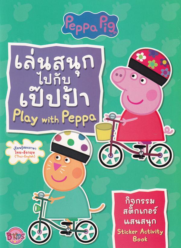 Peppa Pig : เล่นสนุกไปกับเป๊ปป้า Play with Peppa