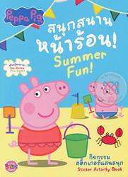 Peppa Pig : สนุกสนานหน้าร้อน! Summer Fun!