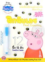 Peppa Pig หนังสือเขียนแล้วลบได้ Wipe-Clean : ฝึกนับเลข First Counting