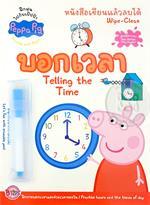 Peppa Pig หนังสือเขียนแล้วลบได้ Wipe-Clean : บอกเวลา Telling the Time