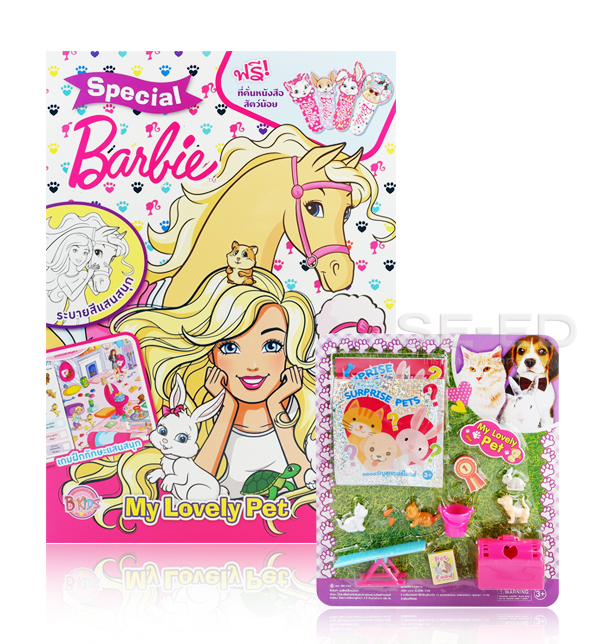 Barbie Special My Lovely Pet +ชุดสัตว์เลี้ยงแสนรัก