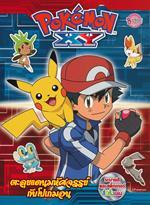 Pokemon ตะลุยแดนมหัศจรรย์กับโปเกมอน