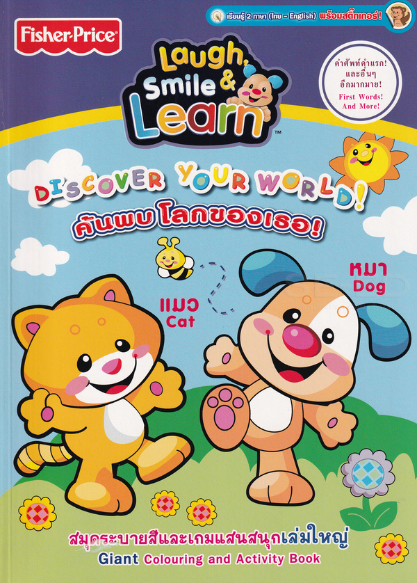 สมุดภาพระบายสีและเกมแสนสนุกเล่มใหญ่ : Giant Colouring and Activity Book ค้นพบโลกของเธอ! : Discover Your World!