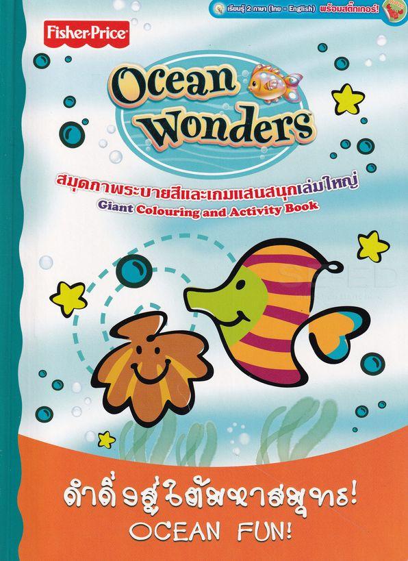 สมุดภาพระบายสีและเกมแสนสนุกเล่มใหญ่ : Giant Colouring and Activity Book ดำดิ่งสู่ใต้สมุทร! : Ocean Fun!