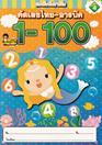 แบบฝึกหัดคัดลายมือ คัดเลขไทย-อารบิค 1-100