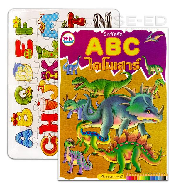 ฝึกหัดคัด ABC ไดโนเสาร์ +ภาพต่อ ABC