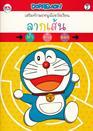 Doraemon เสริมทักษะหนูน้อยวัยเรียน ลากเส้นหาทางออก