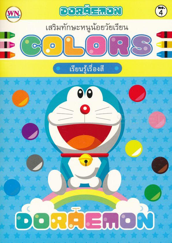 Doraemon Colors เรียนรู้เรื่องสี