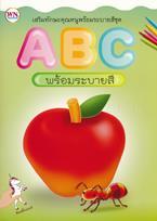 เสริมทักษะคุณหนูพร้อมระบายสีชุด ABC พร้อมระบายสี