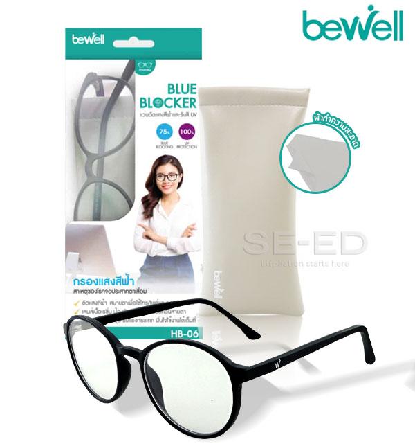 แว่นตัดแสงสีฟ้า HB-06 สีดำ