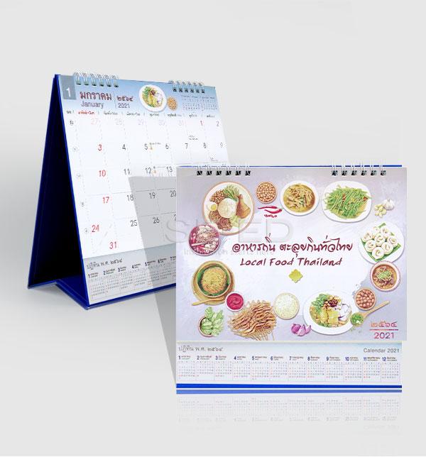 ปฏิทินตั้งโต๊ะ อาหารถิ่น ตะลุยกินทั่วไทย 2564