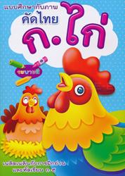แบบศึกษากับภาพ คัดไทย ก.ไก่