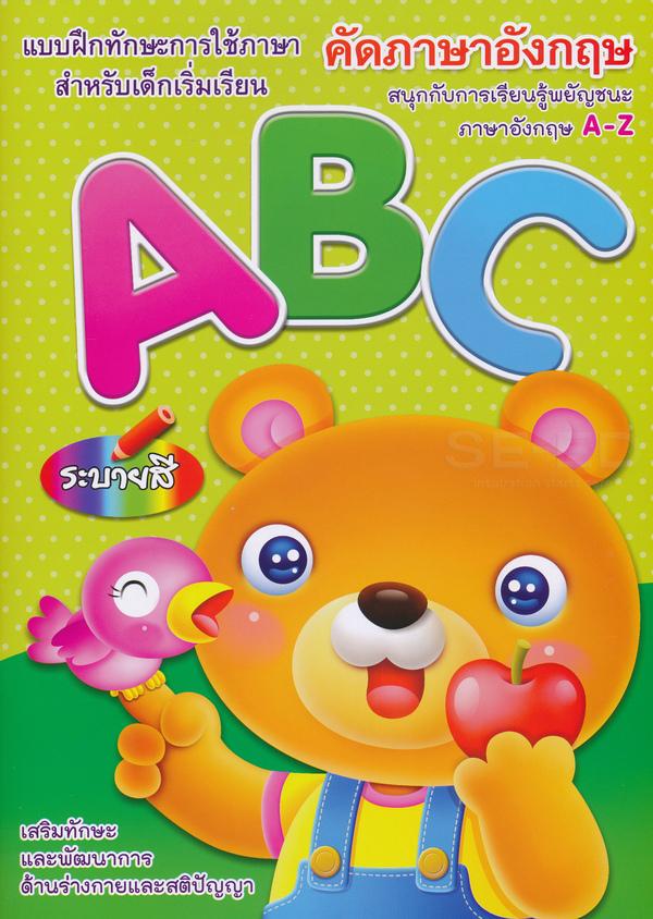 คัดภาษาอังกฤษ สนุกกับการเรียนรู้พยัญชนะภาษาอังกฤษ A-Z