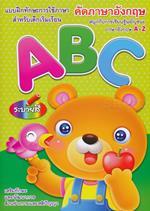แบบฝึกทักษะการใช้ภาษาสำหรับเด็กเริ่มเรียน คัดภาษาอังกฤษ สนุกกับการเรียนรู้พยัญชนะภาษาอังกฤษ A-Z