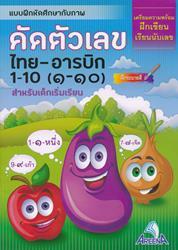 แบบฝึกหัดศึกษากับภาพ คัดตัวเลข ไทย-อารบิก 1 -10 (๑-๑๐) ฝึกระบายสี สำหรับเด็กเริ่มเรียน