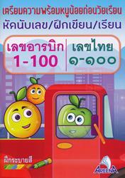 หัดนับเลข/ฝึกเขียน/เรียน/ระบายสี เลขอารบิก 1-100 เลขไทย ๑-๑๐