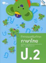 กิจกรรมเสริมทักษะ ภาษาไทย ป.2 +เฉลย