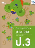 กิจกรรมเสริมทักษะ ภาษาไทย ป.3 +เฉลย