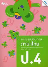 กิจกรรมเสริมทักษะ ภาษาไทย ป.4 +เฉลย