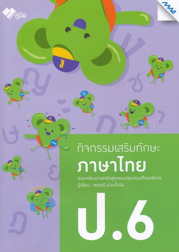 กิจกรรมเสริมทักษะ ภาษาไทย ป.6 +เฉลย