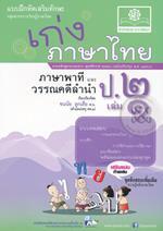 เก่ง...ภาษาไทย ป.2 เล่ม 1 (ภาษาพาที และวรรณคดีลำนำ) +เฉลย