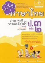 เก่ง ภาษาไทย ป.3 เล่ม 2 (ภาษาพาที และวรรณคดีลำนำ) +เฉลย