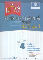 เก่ง คณิตศาสตร์ พื้นฐาน ม.1 เล่ม 1 +เฉลย