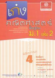 """เก่งคณิตศาสตร์ """"พิชิตเกรด 4"""" ม.1 เล่ม 2 (พื้นฐาน) +เฉลย"""