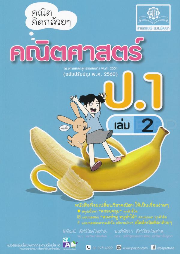 คณิตคิดกล้วย ๆ คณิตศาสตร์ ป.1 เล่ม 2