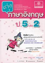 เก่ง ภาษาอังกฤษ ป.5 เล่ม 2 +เฉลย