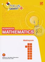 Focus Smart Plus Mathematics Mathayom 1 : Workbook (P)