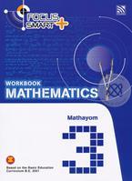 Focus Smart Plus Mathematics Mathayom 3 : Workbook (P)
