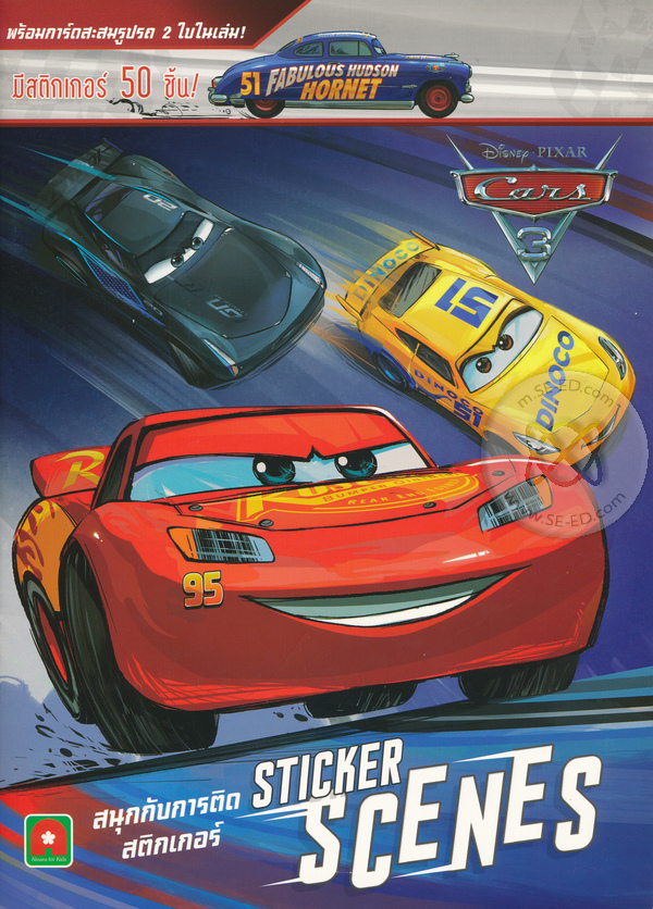 Disney Pixar Cars 3 : Sticker Scenes