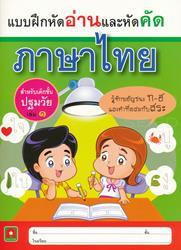 แบบฝึกหัดอ่านและหัดคัดภาษาไทย เล่ม 1