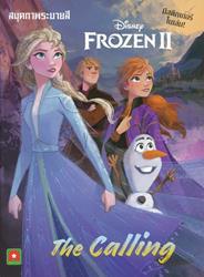 สมุดภาพระบายสีสติกเกอร์ Frozen II : The Calling
