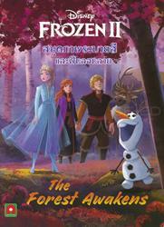 สมุดภาพระบายสีและฝึกลอกลาย Frozen II : The Forest Awakens