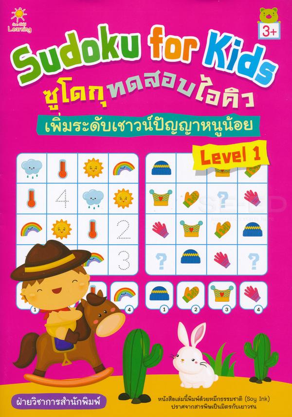 Sudoku for Kids ซูโดกุทดสอบไอคิว เพิ่มระดับเชาวน์ปัญญาหนูน้อย Level 1