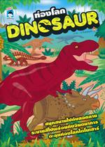 ท่องโลก Dinosaur