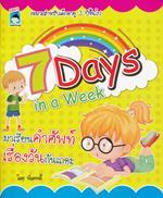 7 Days in a Week มาเรียนคำศัพท์เรื่องวันกันเถอะ