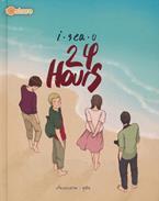 I Sea U 24 Hour